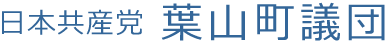 日本共産党葉山町議団 | 日本共産党葉山町議団の活動報告です