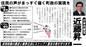 15年葉山町議選 選挙公報近藤