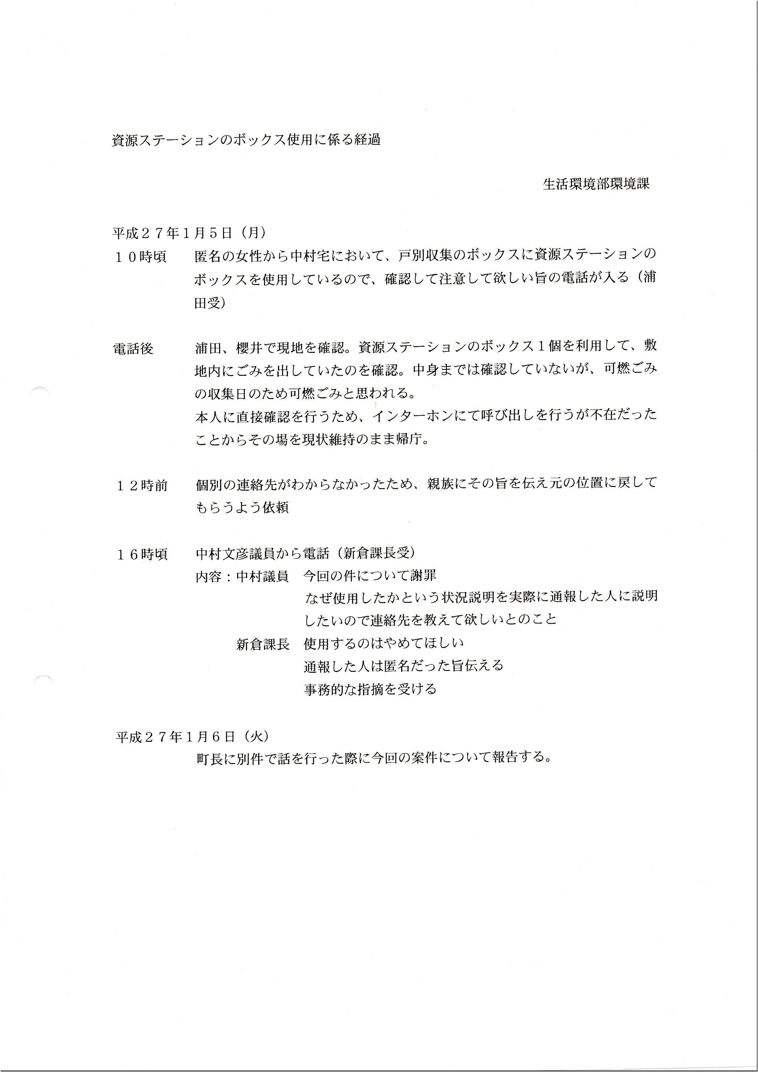 中村議員問題_0001