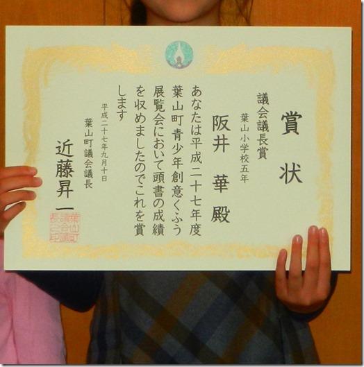 創意くふうDSCN4084-1