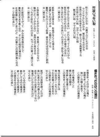 2016.01.23土建新春の集い(歌集)1
