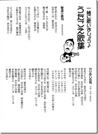 2016.01.23土建新春の集い(歌集)