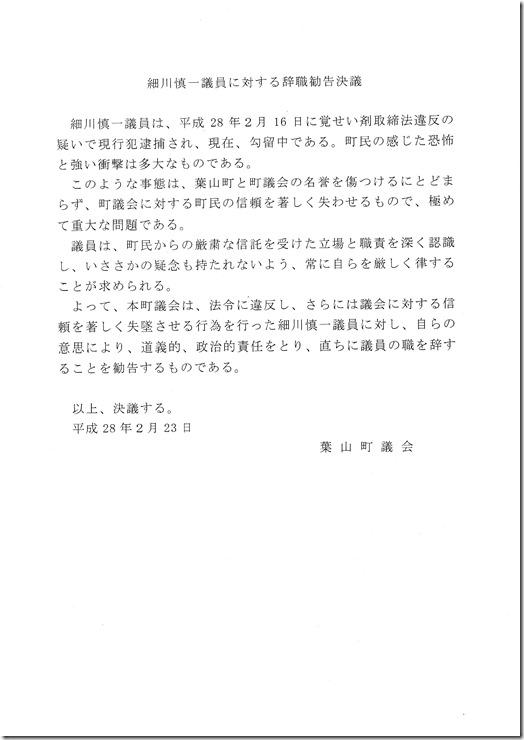 辞職勧告決議_0002