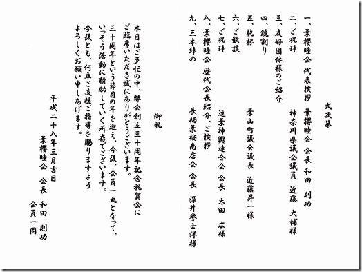 葉桜睦_0001-1