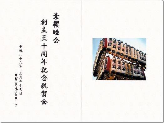 葉桜睦-1