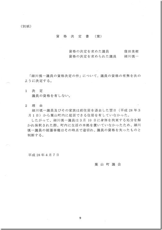 調査特別委員会報告_0009