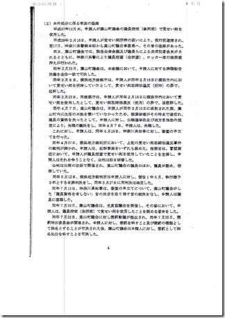 審決書_0004
